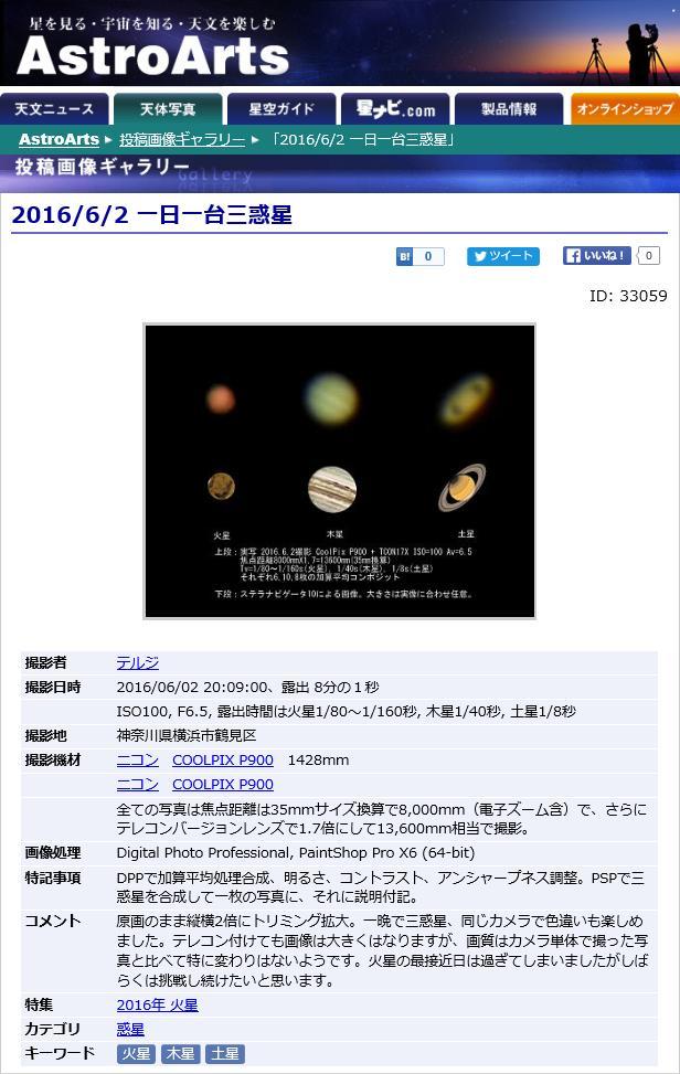 astroarts20160603